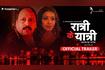 Ratri Ke Yatri - Bhojpuri Trailer