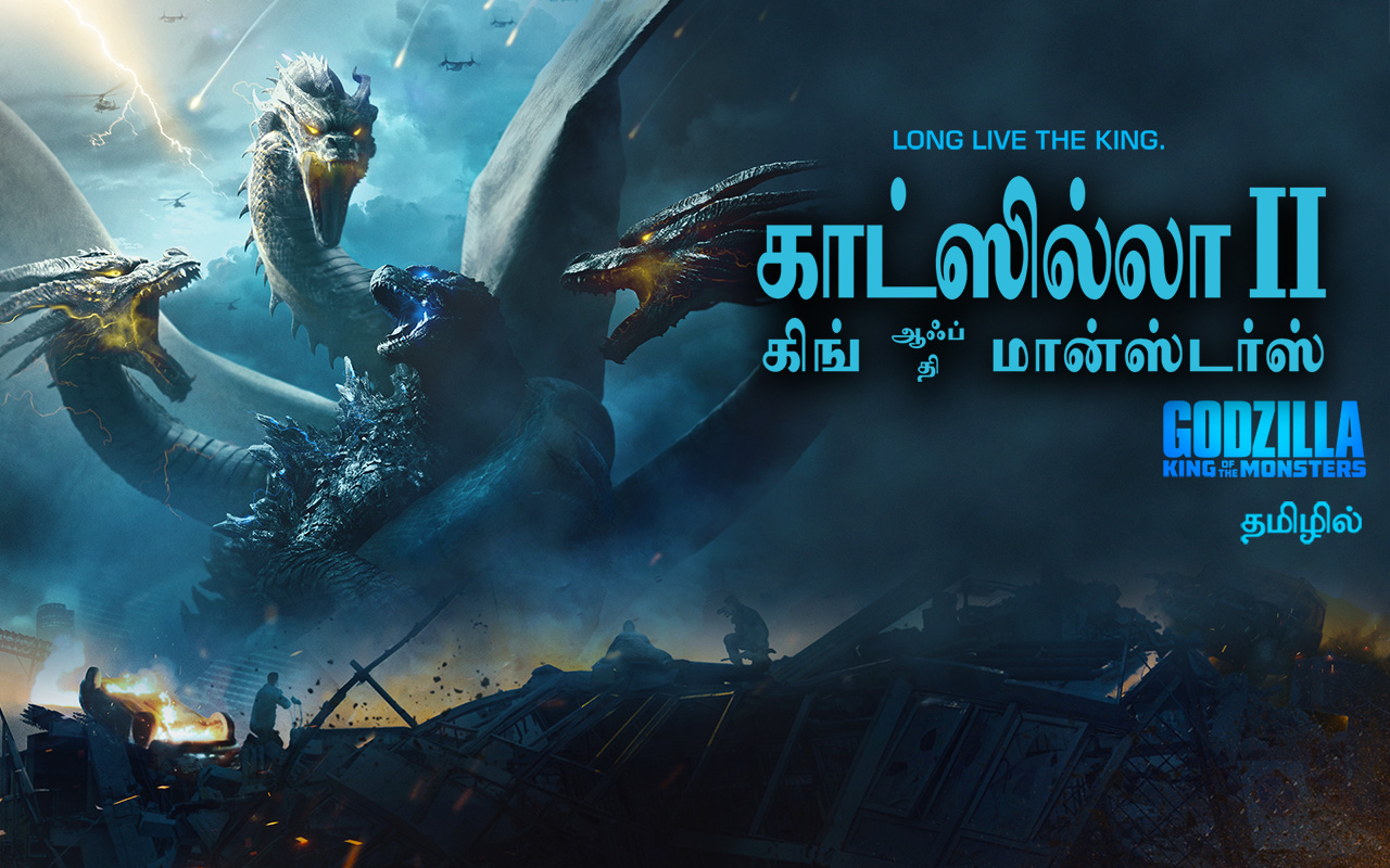 Godzilla: King Of The Monsters - Tamil