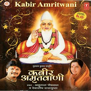 Kabir Amritwani Song Kabir Amritwani Mp3 Download Kabir Amritwani Free Online Kabir Amritwani Songs 2000 Hungama