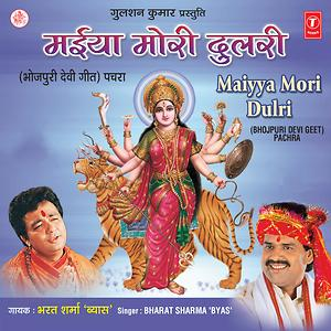Maiya Mori Dulri Songs Download Maiya Mori Dulri Songs Mp3 Free Online Movie Songs Hungama