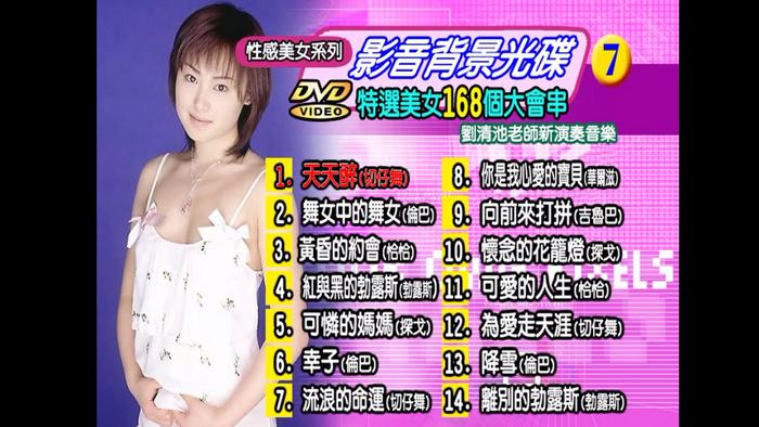 新編曲 新演奏 國台日語回憶音樂 7