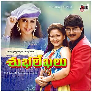 Vadhuvai Raave Naa Song | Vadhuvai Raave Naa MP3 Download | Vadhuvai Raave  Naa Free Online | Shubhalekhalu Songs (1998) – Hungama