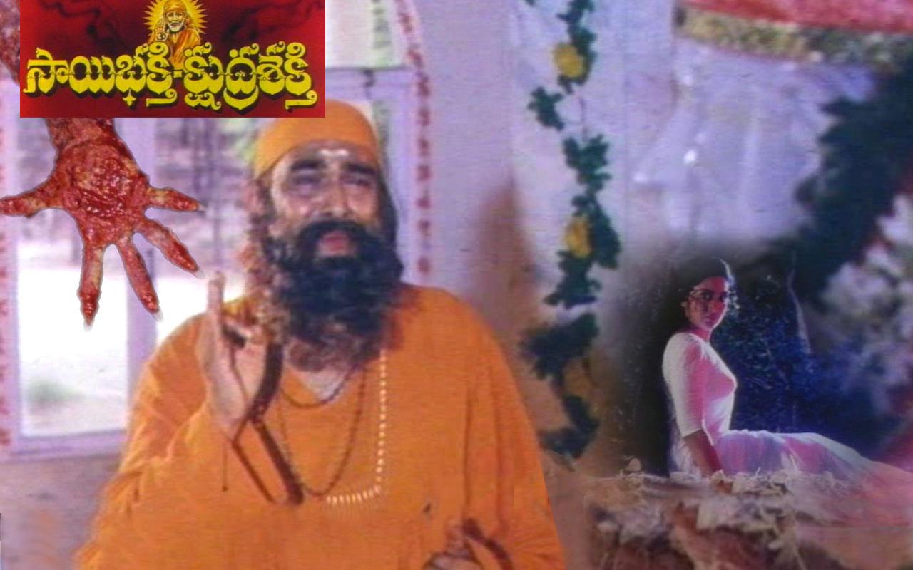 Sai Bhakti Kshudra Shakti