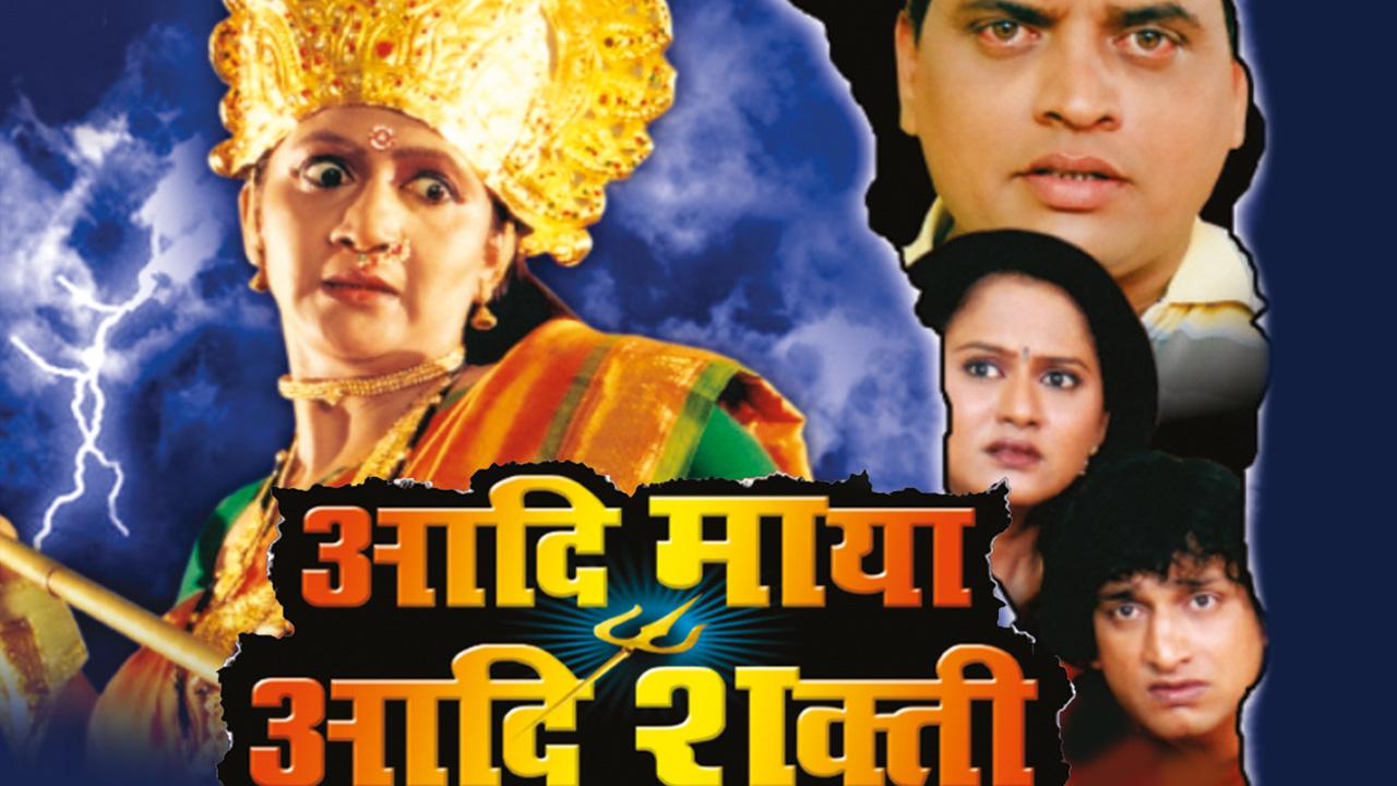 Adi Maya Adhi Shakti