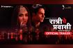Ratri Ke Yatri - Marathi Trailer