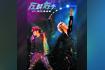Medley : Hui Shou / He Jiu Bi Hun / Ai De Tao Bing / Chi Xin De Fei Xu