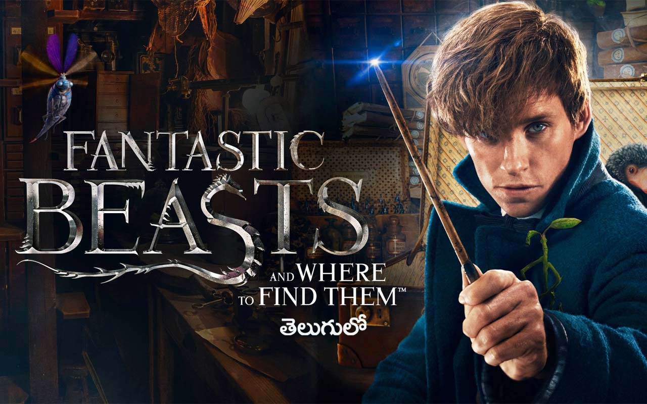 Fantastic Beasts and Where to Find Them (Telugu)