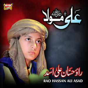 ali mola ali mola song mp3 free download