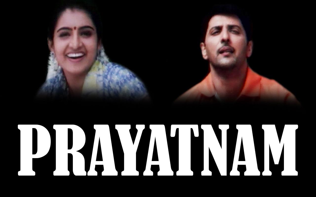 Prayatnam