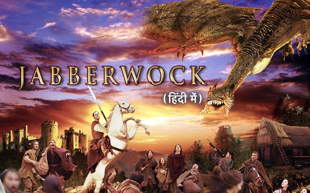 Jabberwock (Hindi)