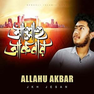 allahu akbar song mp3 free download