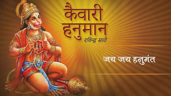 Jai Jai Hanumanta Pseudo Video