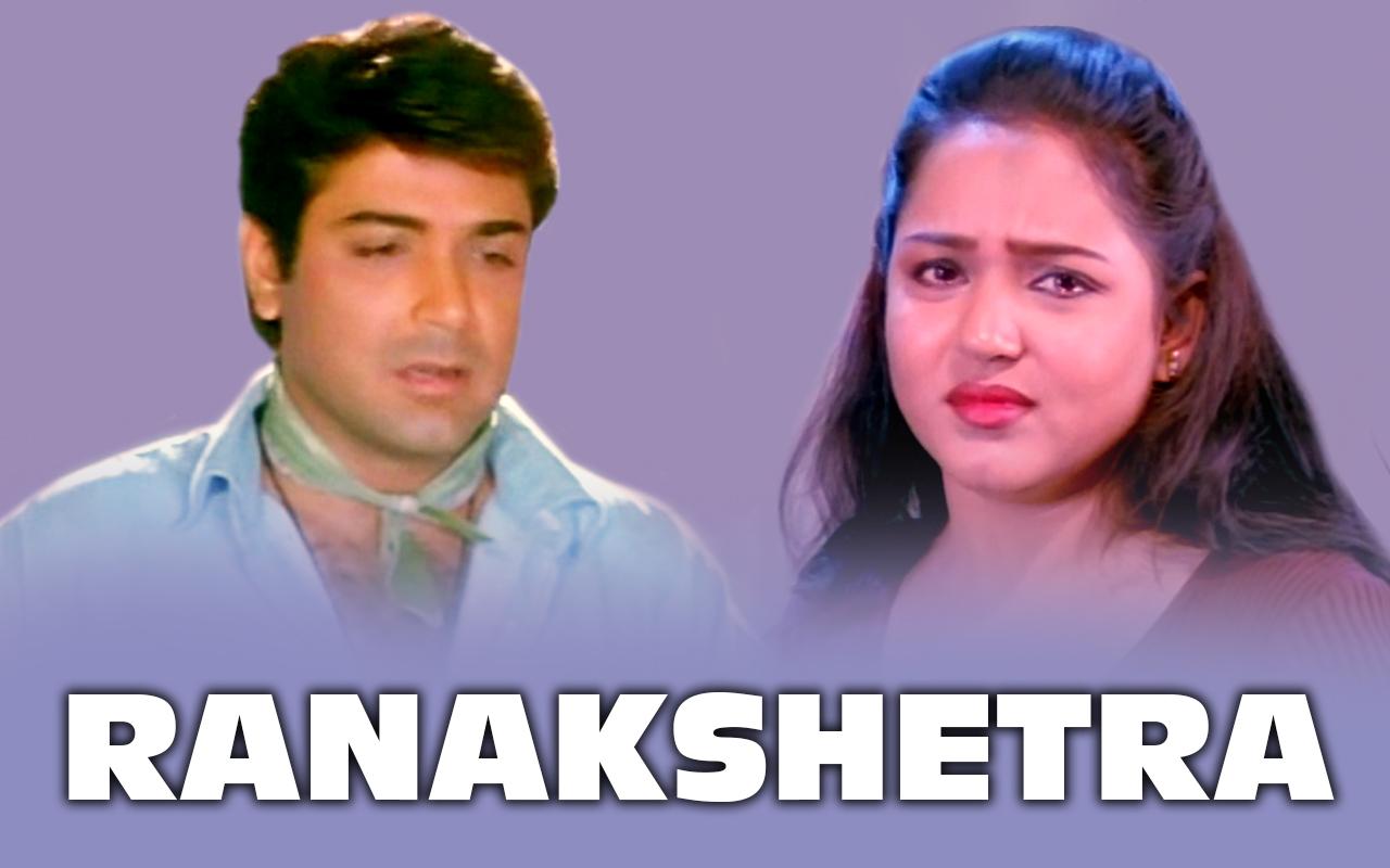 Ranakshetra