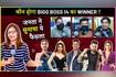 Who Will Win Bigg Boss 14 Public Reacts Rubina Dilaik,Rahul Vaidya,Nikki Tamboli,Aly Goni,Rakhi Sawant