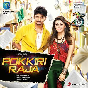 Pokkiri Raja Songs Download | Pokkiri Raja Songs MP3 Free Online :Movie  Songs - Hungama