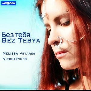 Bez Tebya Song Bez Tebya Mp3 Download Bez Tebya Free Online Bez Tebya Songs 2019 Hungama