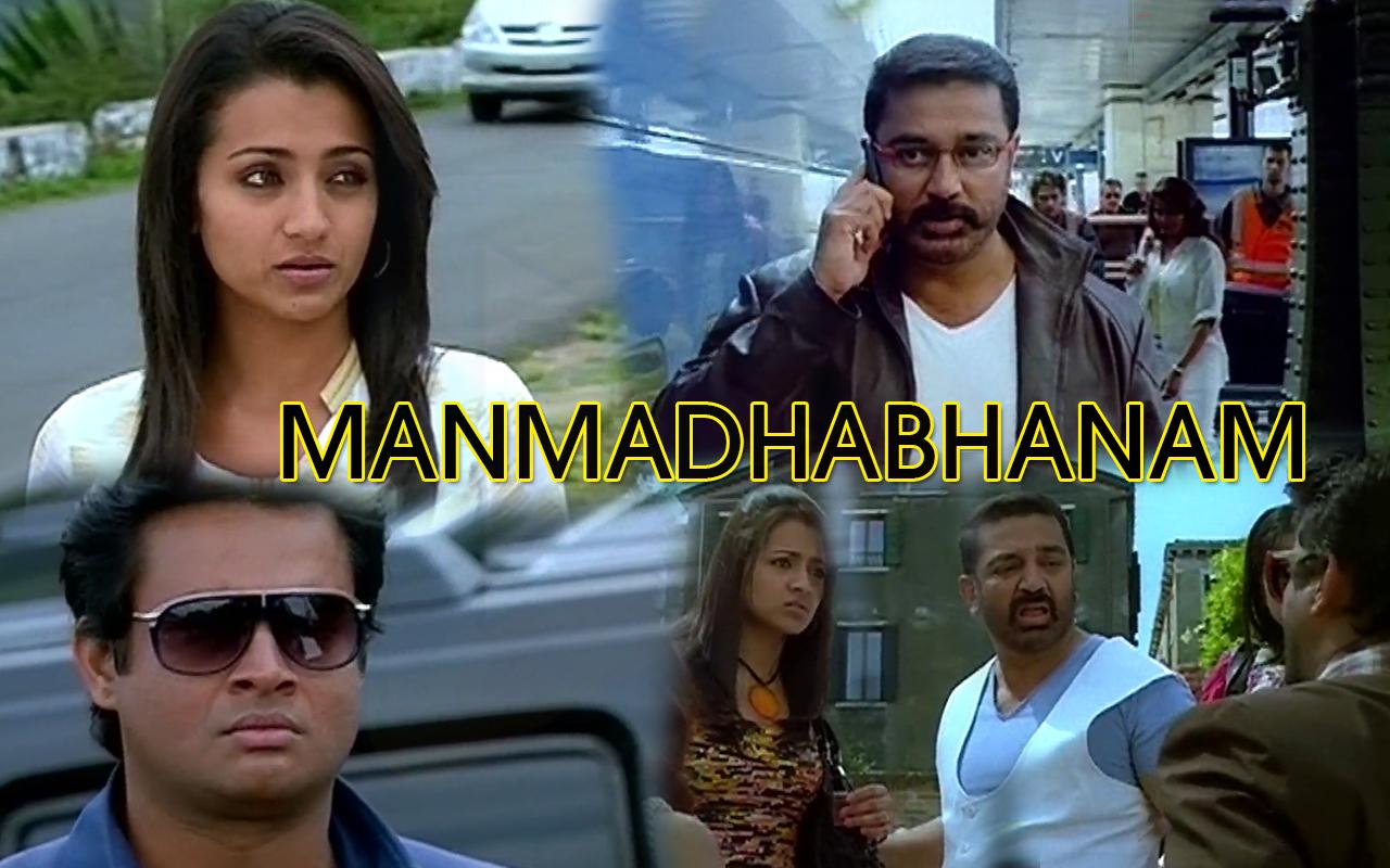 Manmadha Bhanam