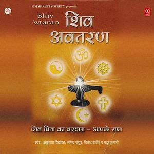 Brahm Se Shiv Baba Padhare Song Brahm Se Shiv Baba Padhare Mp3 Download Brahm Se Shiv Baba Padhare Free Online Shiv Avtaran Songs 2005 Hungama