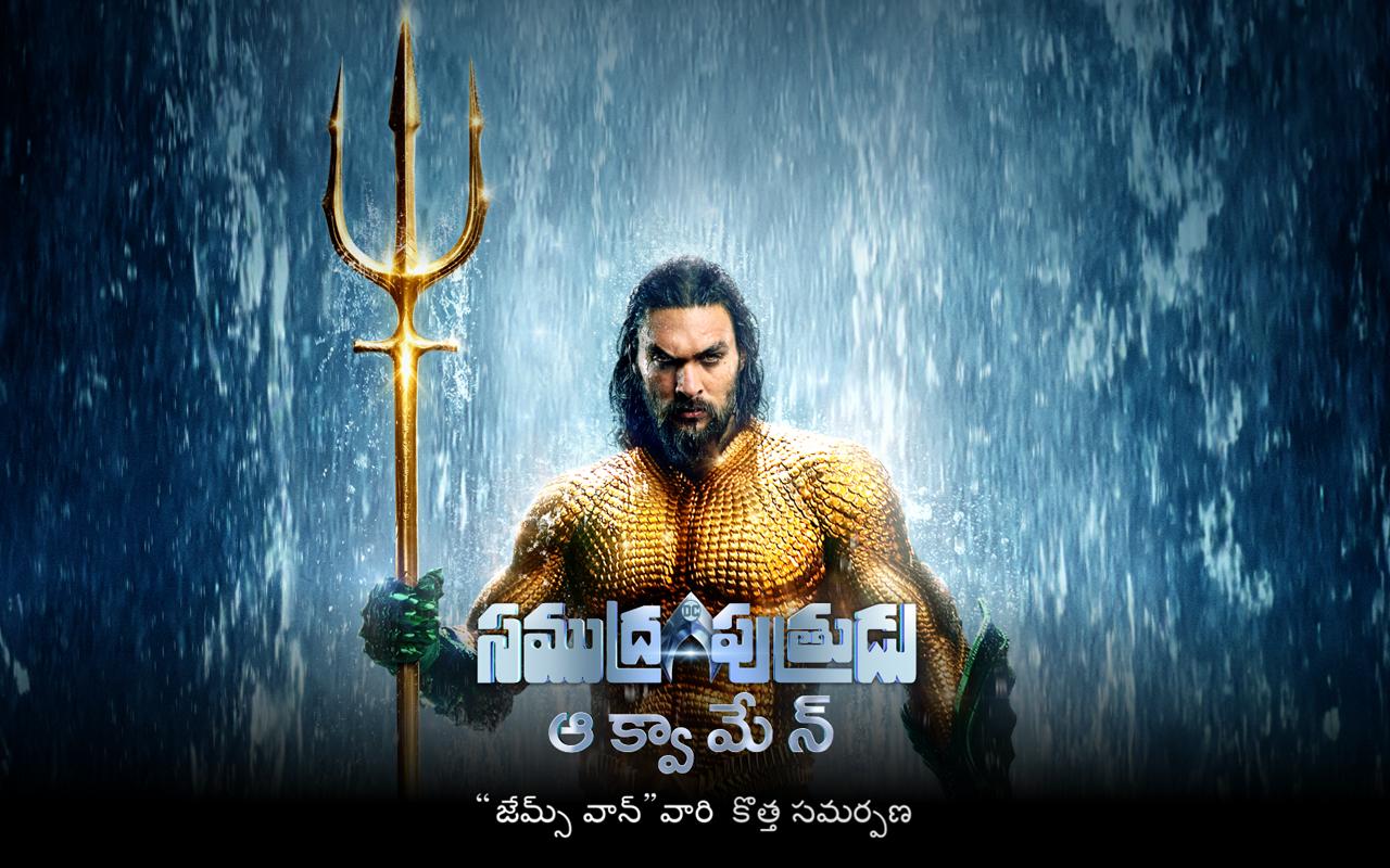 Aquaman (Telugu)