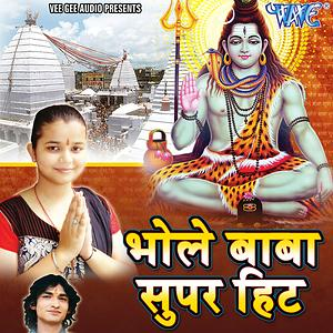 Bhole Baba Super Hit Songs Download Bhole Baba Super Hit Songs Mp3 Free Online Movie Songs Hungama