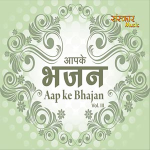Kitna Pyara Hai Shringar Song Kitna Pyara Hai Shringar Mp3 Download Kitna Pyara Hai Shringar Free Online Aap Ke Bhajan Vol 3 Songs 2011 Hungama
