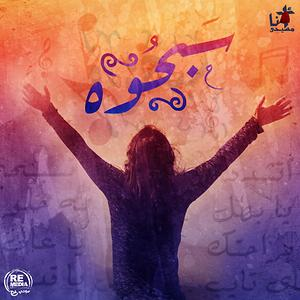 Sabehoo (Arabic Christian Hymns) Songs Download | Sabehoo (Arabic Christian  Hymns) Songs MP3 Free Online :Movie Songs - Hungama