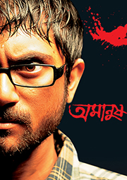 amanush bengali movie video songs free download 2010