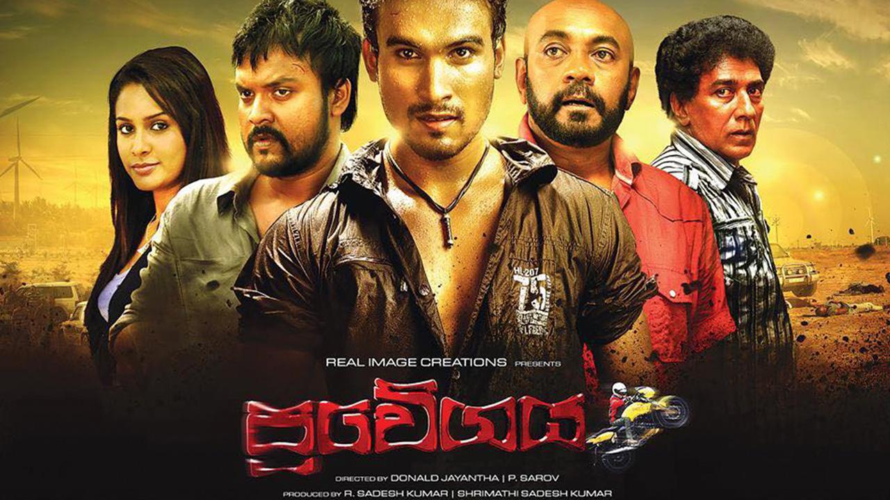 Pravegaya Movie Full Download Watch Pravegaya Movie Online Movies In Sinhala