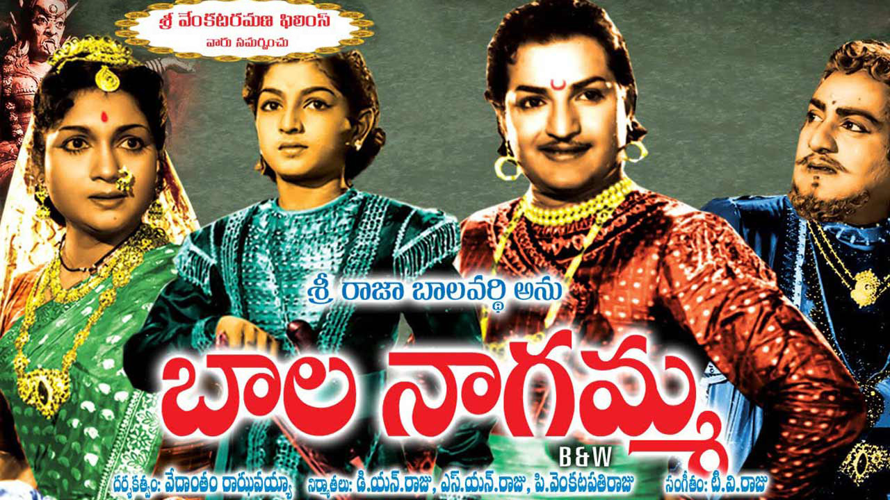 Bala Nagamma (1959)