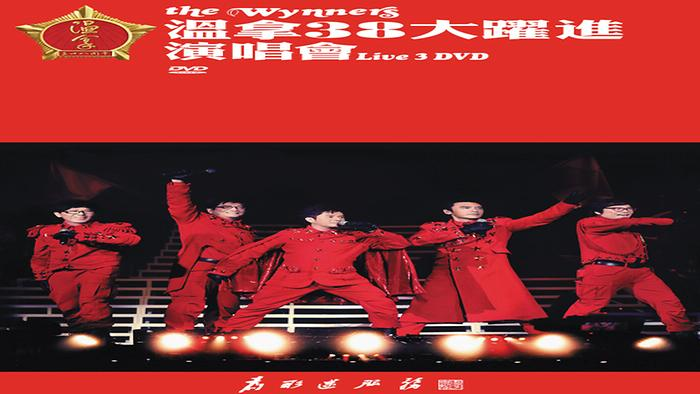 Zhi Shao Hai You Ni Live in Hong Kong  2011