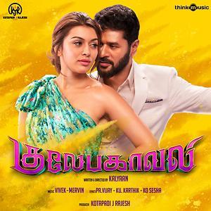 Gulaebaghavali Songs Download | Gulaebaghavali Songs MP3 Free Online :Movie  Songs - Hungama