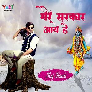 Mere Sarkar Aaye Hain Song Mere Sarkar Aaye Hain Mp3 Download Mere Sarkar Aaye Hain Free Online Mere Sarkar Aaye Hain Songs 2020 Hungama