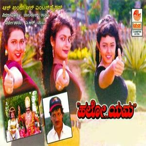 a 1998 kannada movie mp3 songs download free