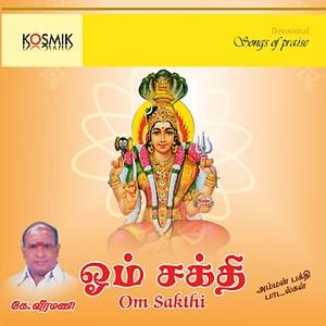 Om Sakthi Veeramani Dasan Songs Download Om Sakthi Veeramani Dasan Songs Mp3 Free Online Movie Songs Hungama