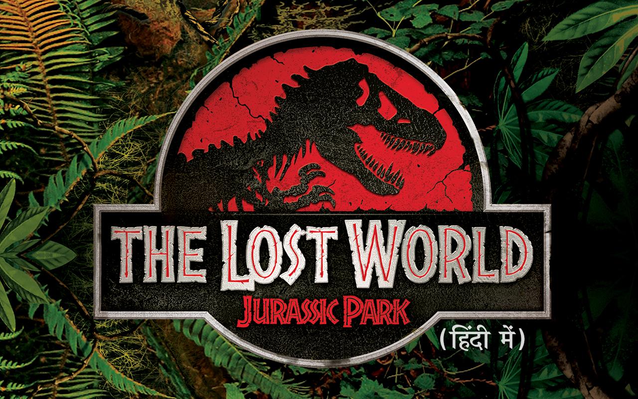 The Lost World: Jurassic Park - Hindi