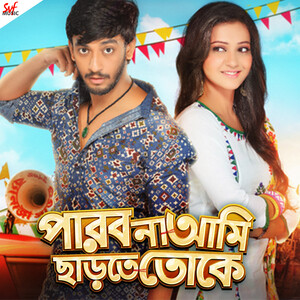 Parbona Title Track Song Parbona Title Track Mp3 Download Parbona Title Track Free Online Parbona Ami Chartey Toke Songs 2015 Hungama