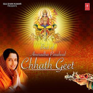 Aragh Ke Ber Song Aragh Ke Ber Mp3 Download Aragh Ke Ber Free Online Best Of Anuradha Paudwal Chhath Geet Songs 2003 Hungama