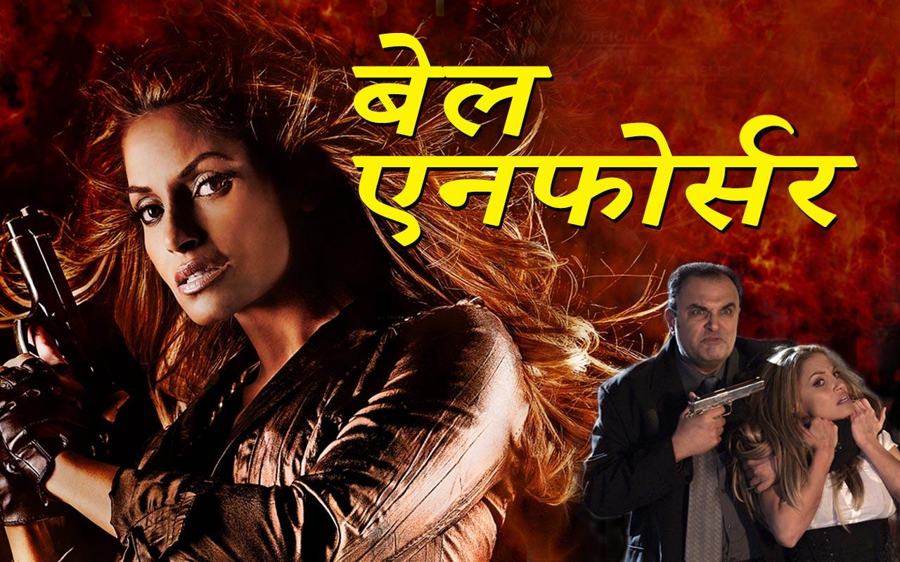 Bail Enforcers (Hindi)