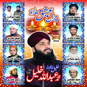 Mere Sarkar Aaye Song Mere Sarkar Aaye Mp3 Download Mere Sarkar Aaye Free Online Chiragh E Ishq Jalao Songs 2016 Hungama
