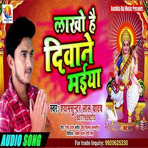 Lakho Hai Deewane Maiya Songs Download Lakho Hai Deewane Maiya Songs Mp3 Free Online Movie Songs Hungama