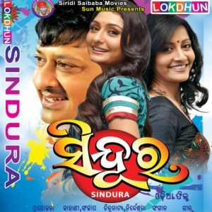 sindura 2014 odia full movie