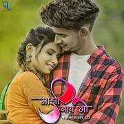 Majhi Baay Go