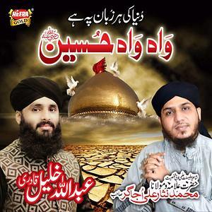 Wah Wah Hussain Song Wah Wah Hussain Mp3 Download Wah Wah Hussain Free Online Wah Wah Hussain Songs 2017 Hungama
