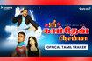 Shree Kaamdev Prasanna - Tamil Trailer