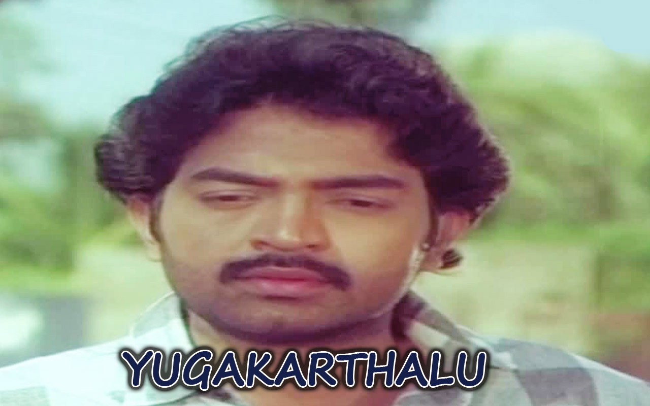 Yuga Karthulu