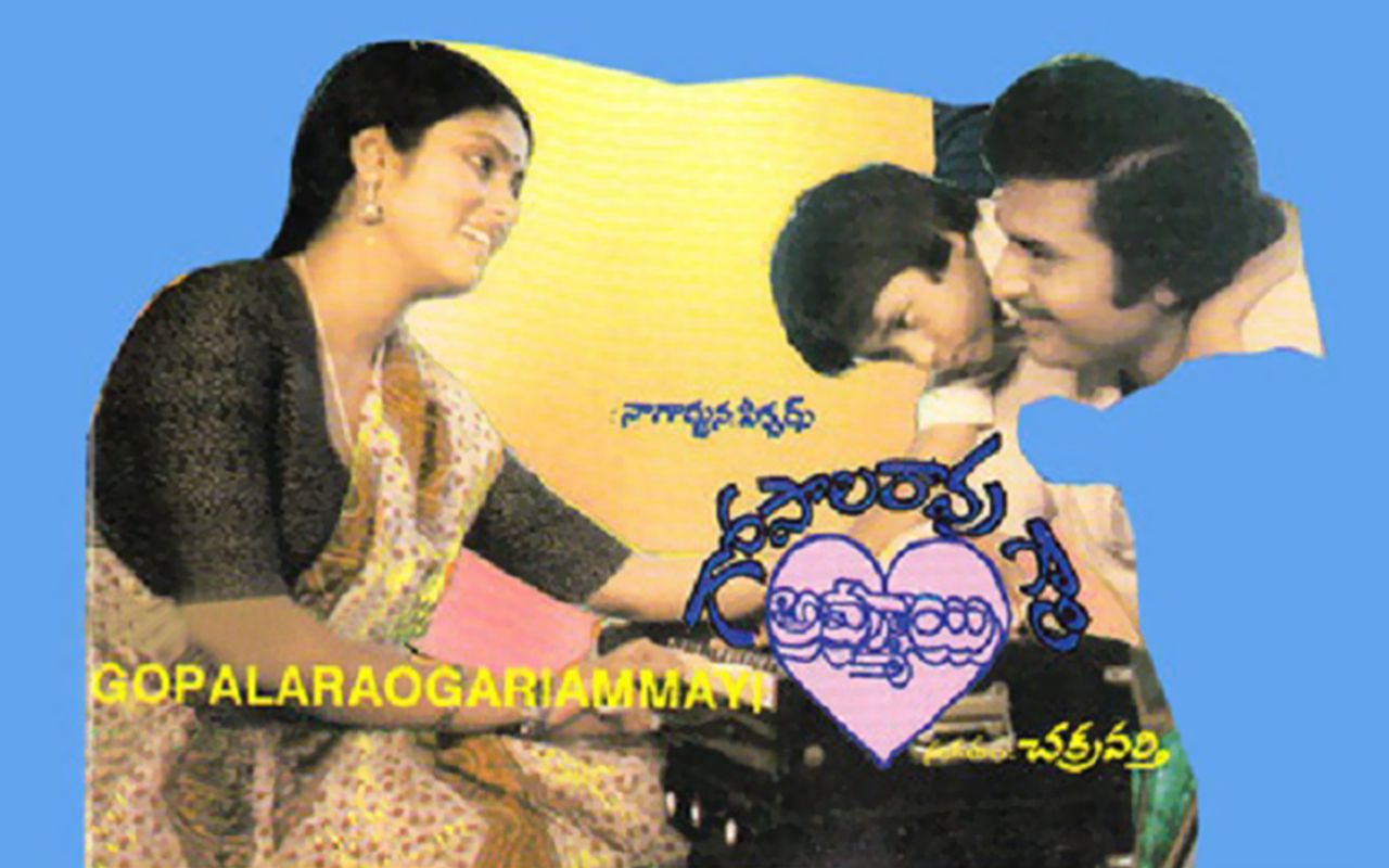 Gopala Rao Gari Ammayi