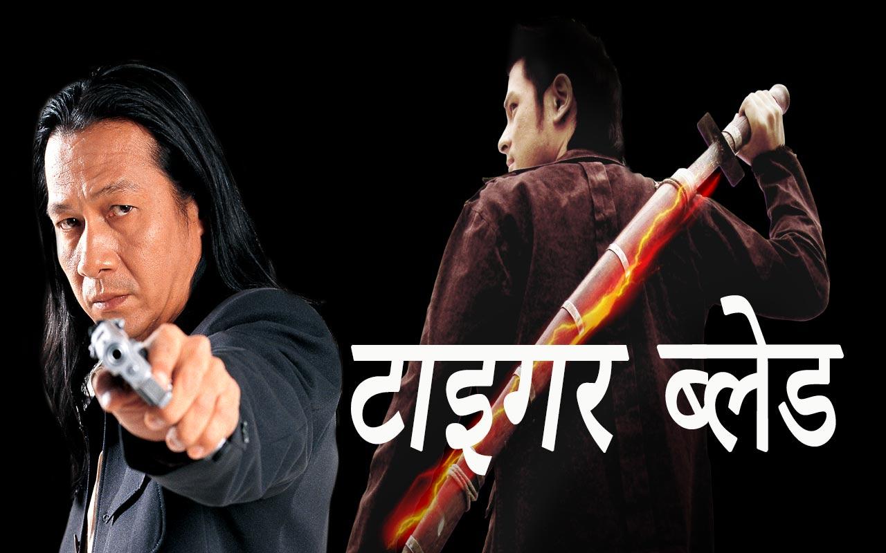 Tiger Blade (Hindi)