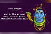 Bhaj Le Shiv Ka Naam | MahaShivRatri 2021
