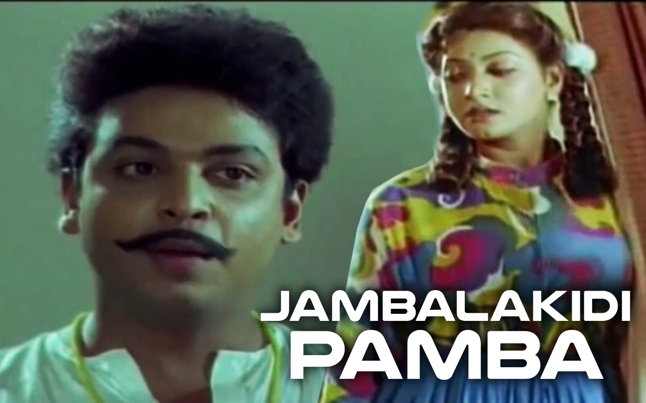 Jambalakidi Pamba