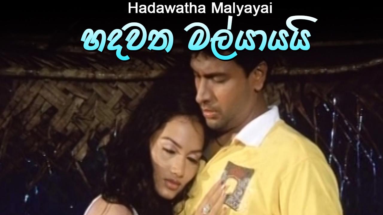 Hadawatha Malyayai